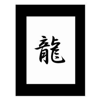 Kanji del dragón tarjeta postal
