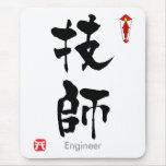 KANJI del ingeniero (caracteres chinos) Alfombrilla De Ratón