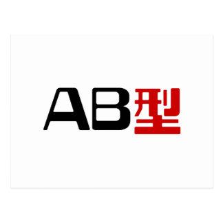Kanji del japonés del AB del grupo sanguíneo Tarjeta Postal