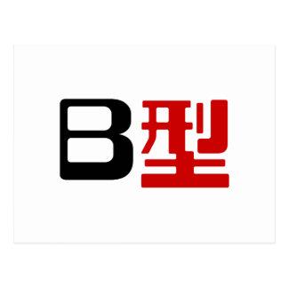 Kanji del japonés del grupo sanguíneo B Postal