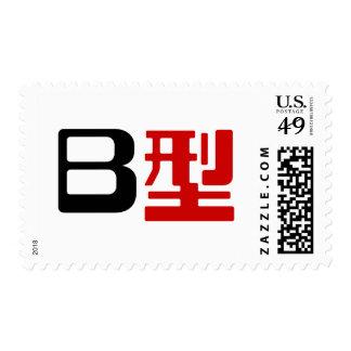 Kanji del japonés del grupo sanguíneo B Sello Postal