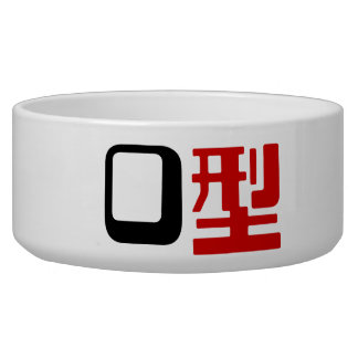 Kanji del japonés del grupo sanguíneo O Tazones Para Perro