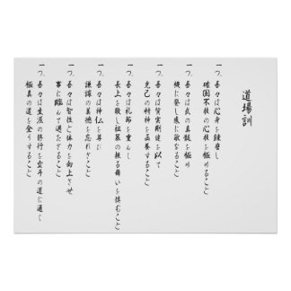 Kanji del kun del ir de discotecas de Kyokushin Impresiones