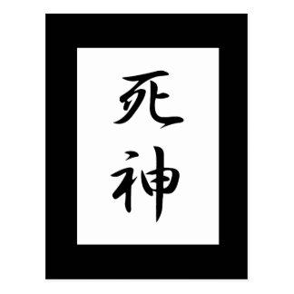 Kanji del parca tarjeta postal