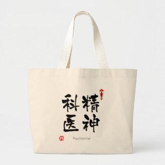 KANJI del psiquiatra (caracteres chinos) Bolsa Tela Grande