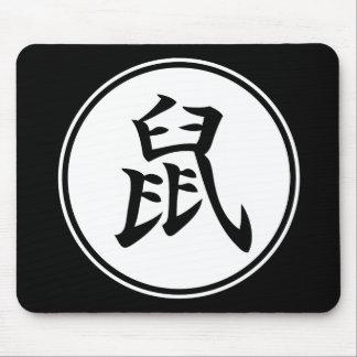 Kanji del ratón (Nezumi) Mousepad