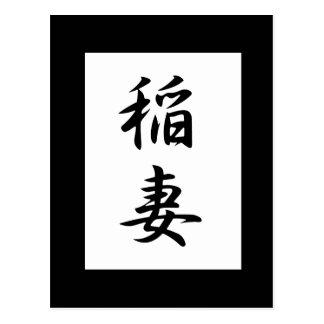 Kanji del relámpago tarjeta postal