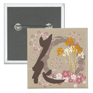 """Kanji Design """"Flower"""" Button"""