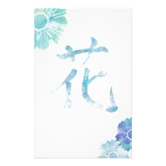 Kanji Design/flower with watercolor Stationery