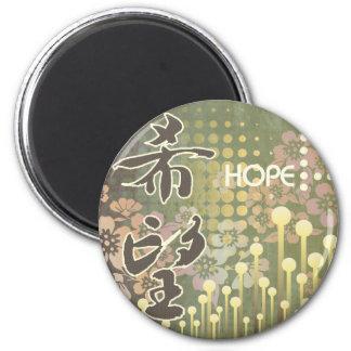 Kanji Design Hope Magnet