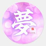Kanji - Dream - Classic Round Sticker