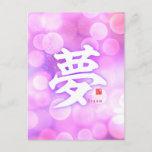 Kanji - Dream - Postcard