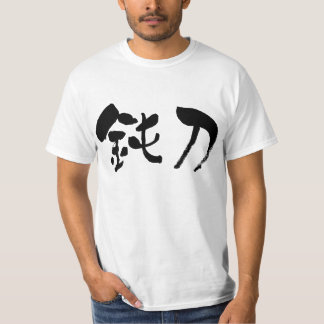 [Kanji] Dull blade Shirts