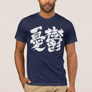 [Kanji] dumps T-Shirt