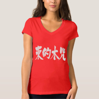 [Kanji] East Timor T-Shirt