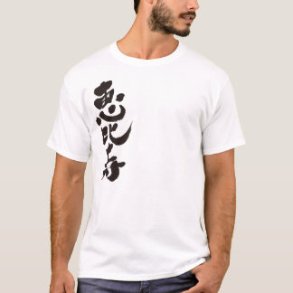 [Kanji] Ebisu T-Shirt