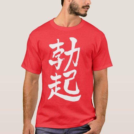 [Kanji] election Playera