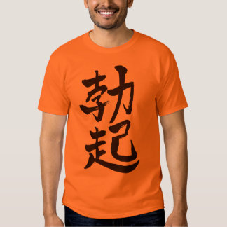 [Kanji] erection T-shirts