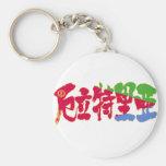 [Kanji] Eritrea Basic Round Button Keychain in handwriting Kanji © Zangyo Ninja