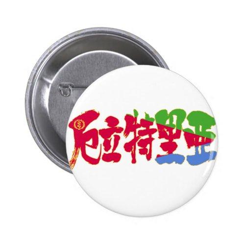 [Kanji] Eritrea Button brushed kanji