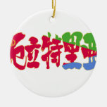 eritrea, state of eritrea, country, africa, japanese, callygraphy, handwriting, brushed, kanji, symbol, chinese, characters, 書, 漢字, 筆文字, 習字, アフリカ, エリトリア, 厄立特里亜