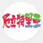 [Kanji] Eritrea Classic Round Sticker in handwriting Kanji © Zangyo Ninja