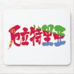 [Kanji] Eritrea Mouse Pad brushed kanji