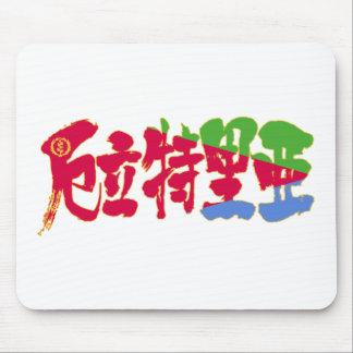 [Kanji] Eritrea Mouse Pad