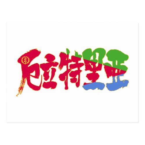 [Kanji] Eritrea Postcard brushed kanji