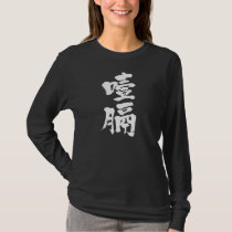 [Kanji] Esophageal cancer T-Shirt