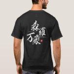 Kanji - everything in the universe - T-Shirt