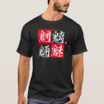Kanji - evil spirits of rivers and mountains - T-Shirt