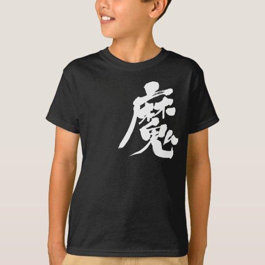 [Kanji] Evil sprit T-Shirt