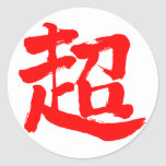 Kanji extreme シール in handwriting Kanji © Zangyo Ninja