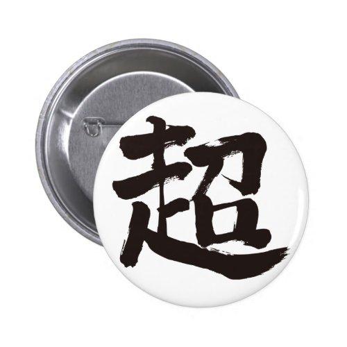 [Kanji] extreme Pinback Button brushed kanji