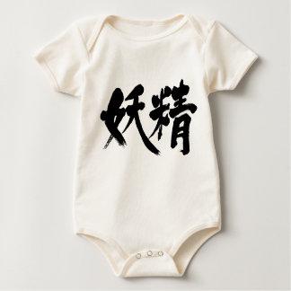 [Kanji] fairy Baby Bodysuit