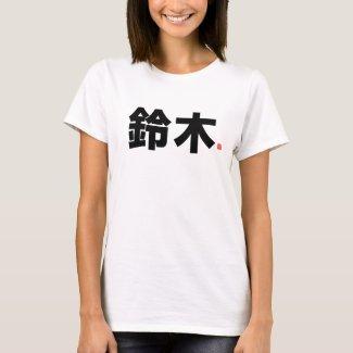 kanji family name - 鈴木 - T-Shirt