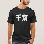kanji family name - Chiba - T-Shirt