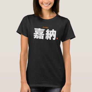 kanji family name - Kano - T-Shirt