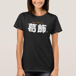 kanji family name - Katsushika - T-Shirt