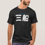 kanji family name - Mifune - T-Shirt
