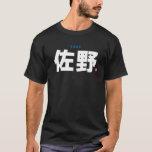 kanji family name - Sano - T-Shirt