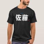 kanji family name - Sato - T-Shirt