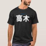 kanji family name - Takagi - T-Shirt