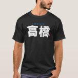 kanji family name - Takahashi - T-Shirt