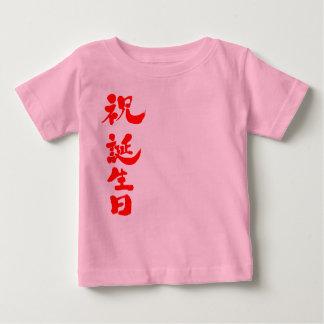 [Kanji] feliz cumpleaños Tee Shirt