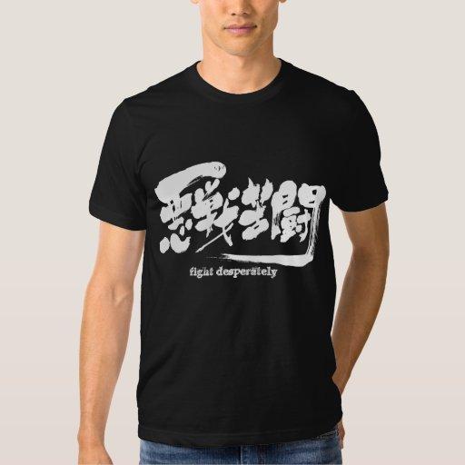 [Kanji] fight desperately. 悪戦苦闘 Tee Shirts