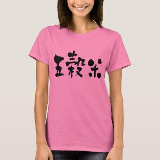 [Kanji] five grained rice T-Shirt