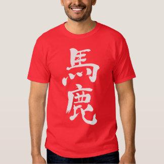 [Kanji] foolish and stupid Tshirts