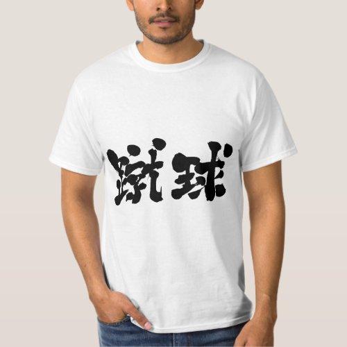 [Kanji] football T Shirt brushed kanji